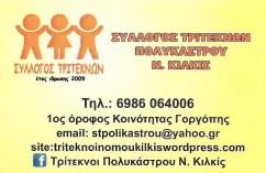 ΚΑΡΤΟΥΛΑ ΣΥΛΛΟΓΟΥ ΜΕ ΤΗΛΕΦΩΝΟ 001