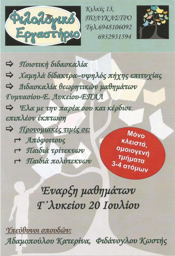 Φροντιστηρια Αδαμοπουλος0002